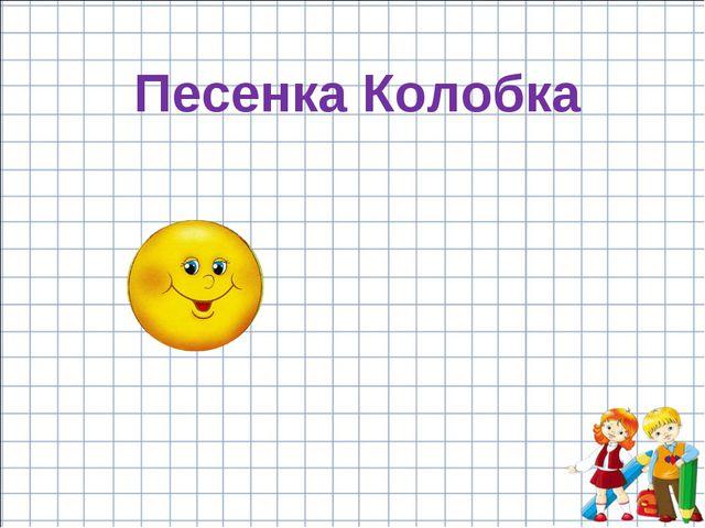Песенка Колобка