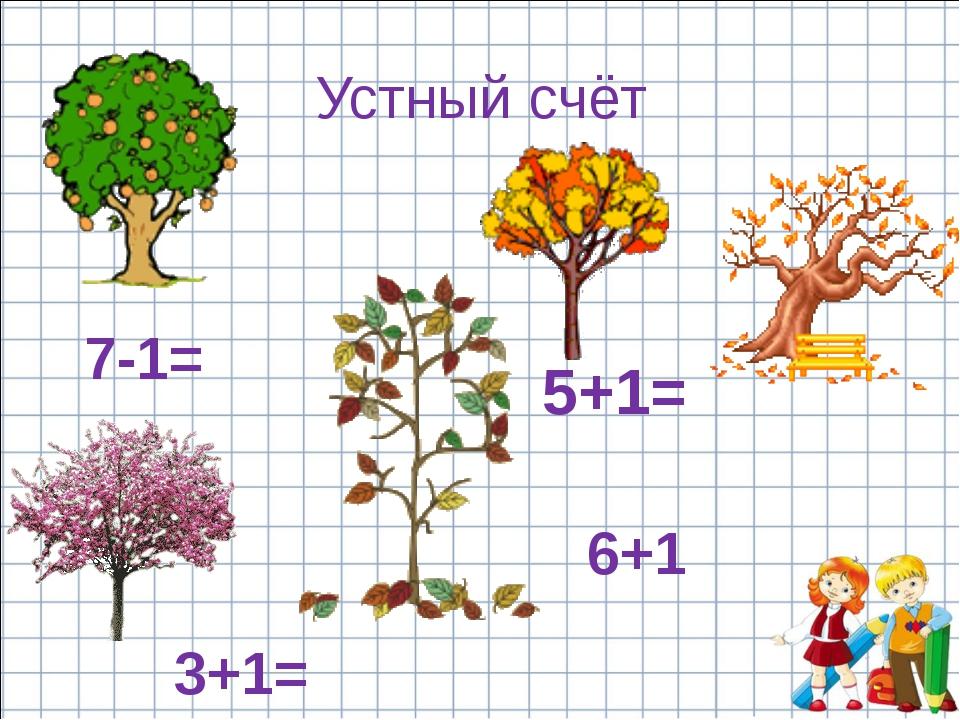 Устный счёт 5+1= 3+1= 7-1= 6+1