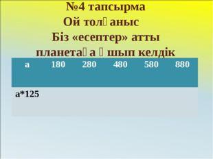 №4 тапсырма Ой толғаныс Біз «есептер» атты планетаға ұшып келдік а18028048