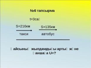 t=3сағ S=216км S=135км Қайсының жылдамдығы артық және қаншаға U=? такси автоб