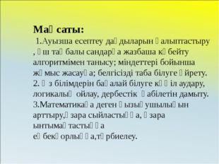 Мақсаты: 1.Ауызша есептеу дағдыларын қалыптастыру , үш таңбалы сандарға жазба