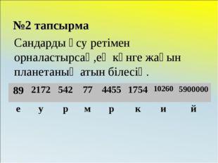 №2 тапсырма Сандарды өсу ретімен орналастырсаң,ең күнге жақын планетаның атын