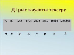 Дұрыс жауапты тексеру 7789542175421724455102605900000 меркурий
