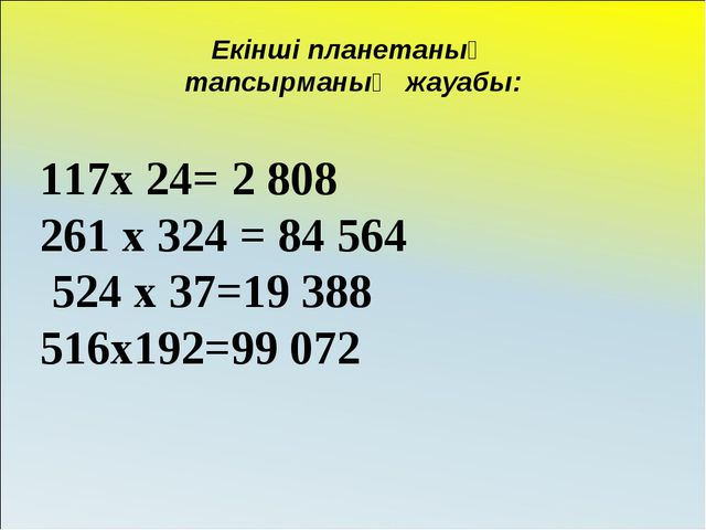 Екінші планетаның тапсырманың жауабы: х 24= 2 808 261 х 324 = 84 564 524 х 37...