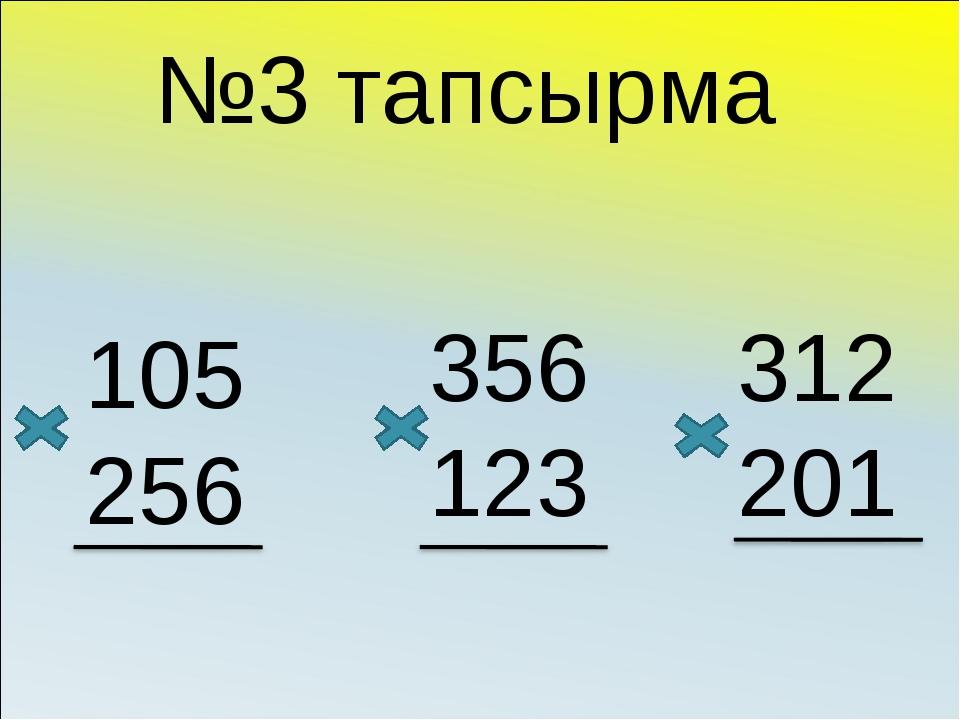 105 256 356 123 312 201 №3 тапсырма
