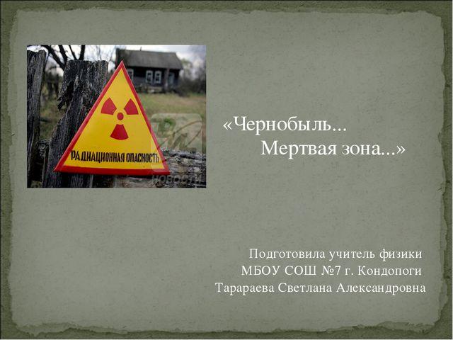 «Чернобыль... Мертвая зона...» Подготовила учитель физики МБОУ СОШ №7 г. Кон...