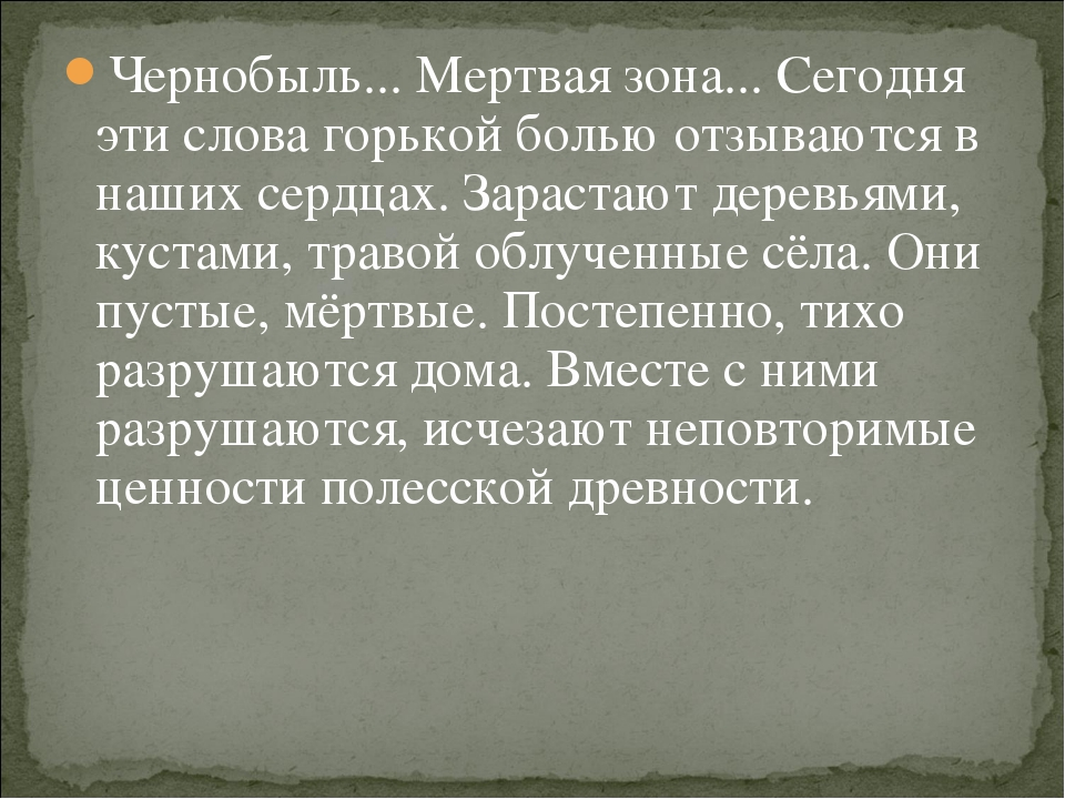 Чернобыль... Мертвая зона... Сегодня эти слова горькой болью отзываются в наш...
