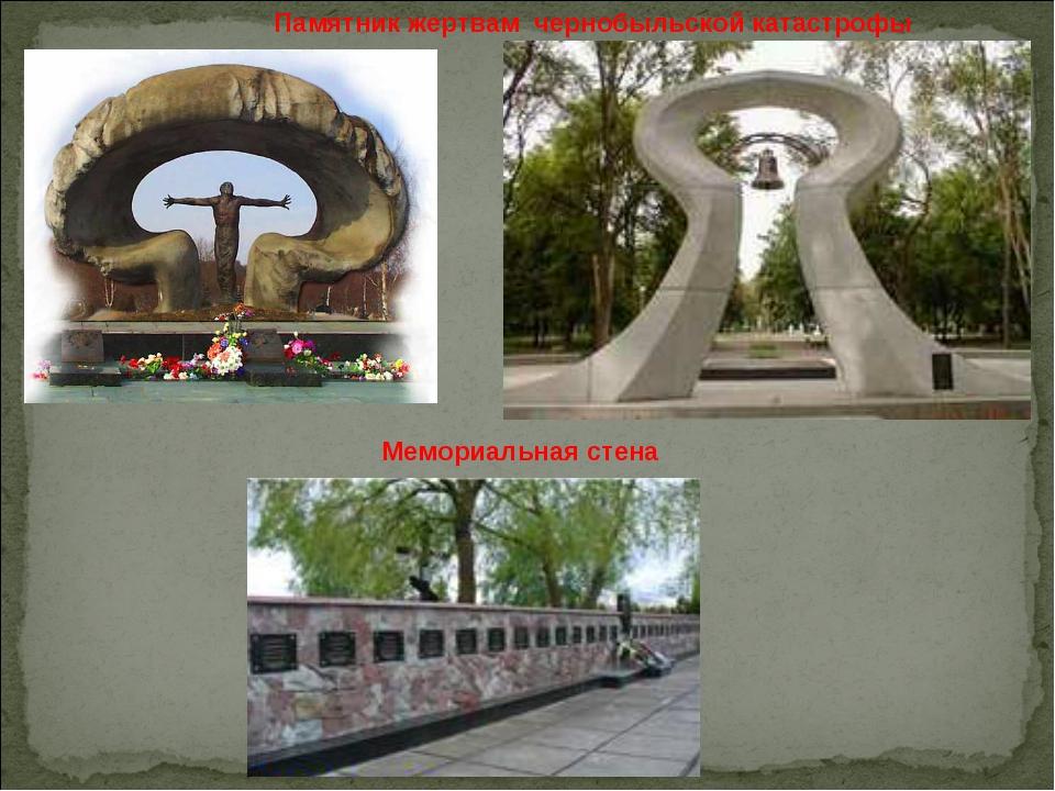 Памятник жертвам чернобыльской катастрофы Мемориальная стена