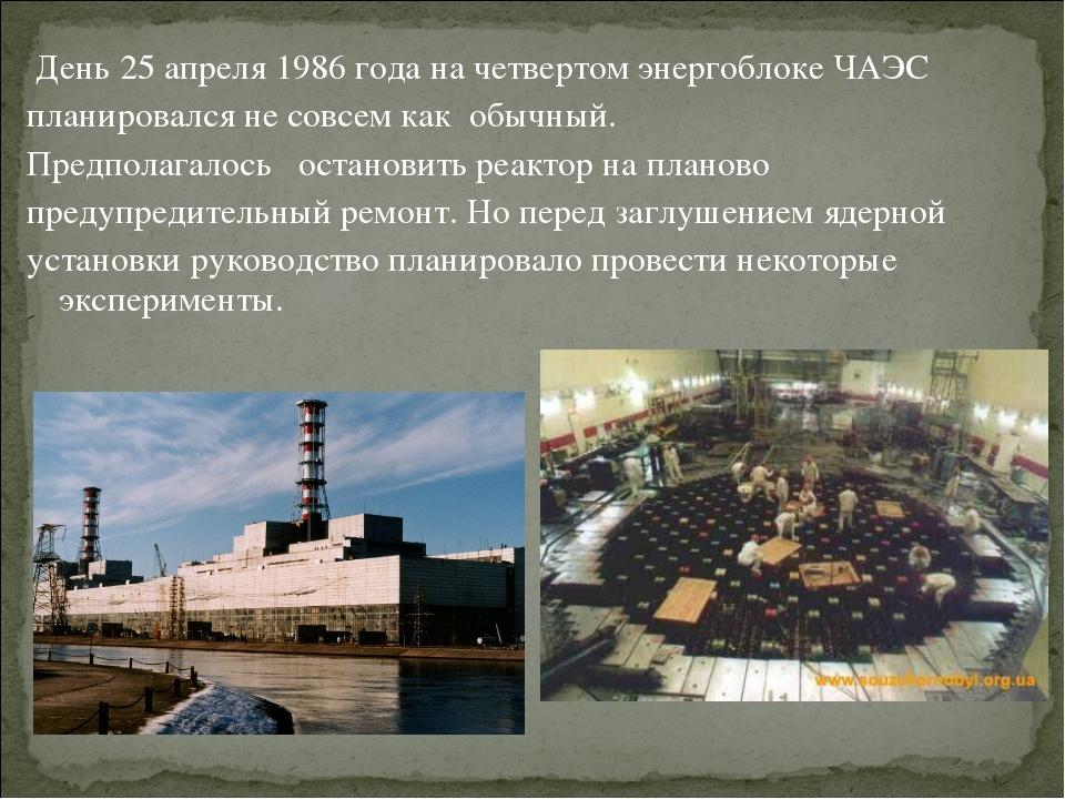 День 25 апреля 1986 года на четвертом энергоблоке ЧАЭС планировался не совсе...