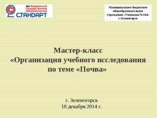 Мастер-класс «Организация учебного исследования по теме «Почва» Муниципальное