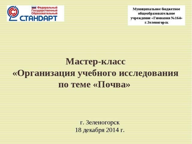 Мастер-класс «Организация учебного исследования по теме «Почва» Муниципальное...