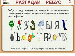 РАЗГАДАЙ РЕБУС 2 Ребус- вид загадки, в которой разгадываемые слова даны в ви