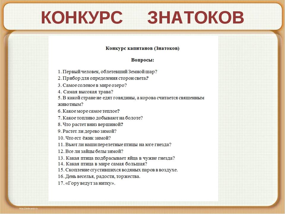 КОНКУРС ЗНАТОКОВ