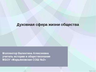 Духовная сфера жизни общества Моллентор Валентина Алексеевна учитель истории