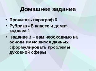 Домашнее задание Прочитать параграф 6 Рубрика «В классе и дома», задание 1 за
