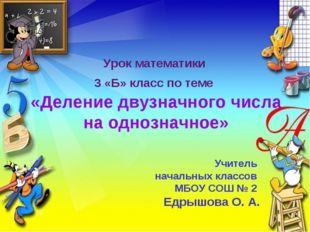 Урок математики 3 «Б» класс по теме «Деление двузначного числа на однозначное
