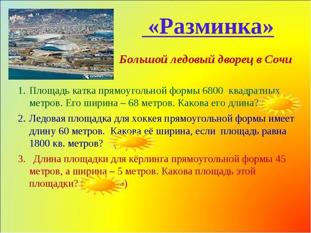 Большой ледовый дворец в Сочи Площадь катка прямоугольной формы 6800 квадрат...