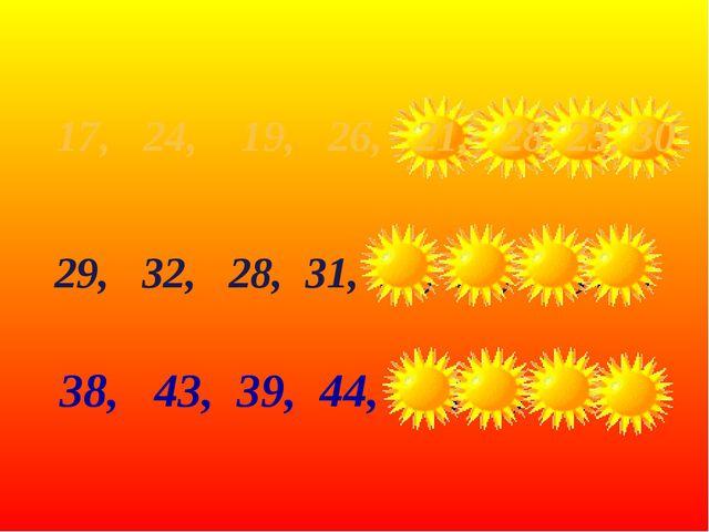 29, 32, 28, 31, 27, 30, 24, 27. 38, 43, 39, 44, 40, 45, 41, 46. 17, 24, 19,...