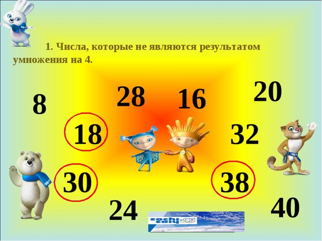 1. Числа, которые не являются результатом умножения на 4. 8 18 28 24 16 32 3...