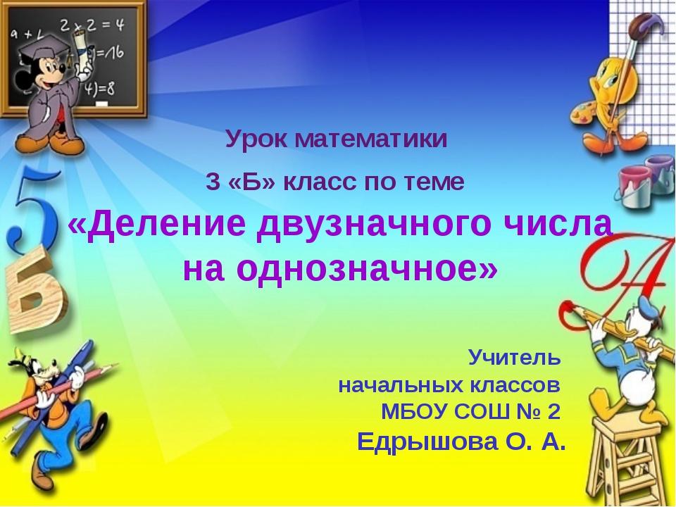 Урок математики 3 «Б» класс по теме «Деление двузначного числа на однозначное...
