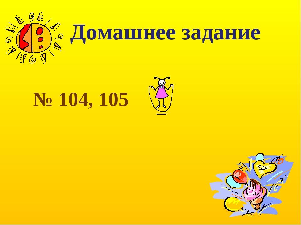 Домашнее задание № 104, 105