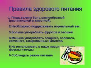 Правила здорового питания 1. Пища должна быть разнообразной (растительной и ж