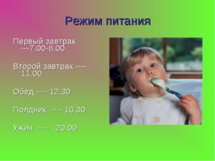 Режим питания Первый завтрак ---7.00-8.00 Второй завтрак ---- 11.00 Обед ----
