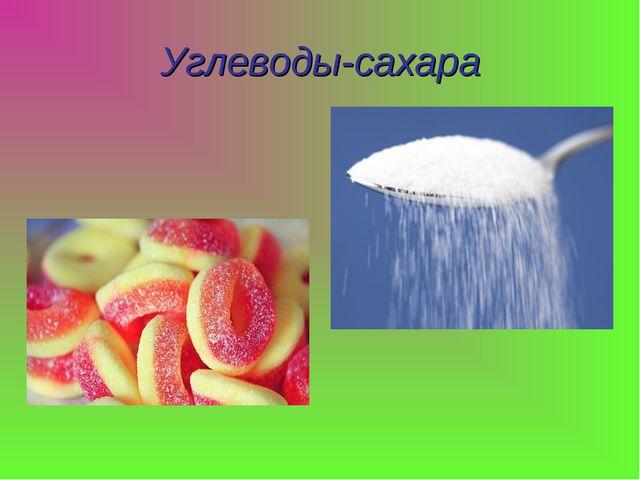 Углеводы-сахара