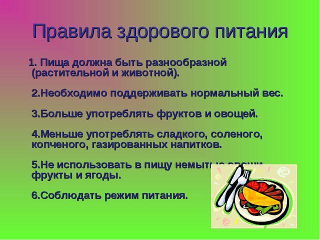 Правила здорового питания 1. Пища должна быть разнообразной (растительной и ж...