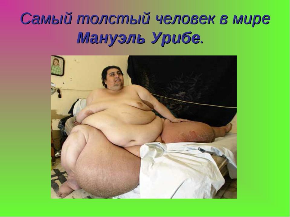Самый толстый человек в мире Мануэль Урибе.
