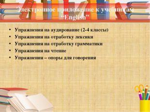 """Электронное приложение к учебникам """"English"""" Упражнения на аудирование (2-4 к"""