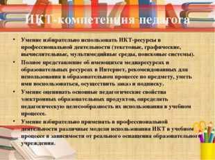 ИКТ-компетенция педагога Умение избирательно использовать ИКТ-ресурсы в профе
