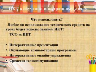 ИКТ в обучении иностранному языку Что использовать? Любое ли использование те