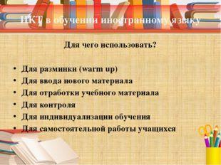 ИКТ в обучении иностранному языку Для чего использовать? Для разминки (warm u