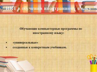 ИКТ в обучении иностранному языку Обучающие компьютерные программы по иностра