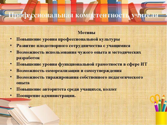 Профессиональная компетентность учителя Мотивы Повышение уровня профессиональ...