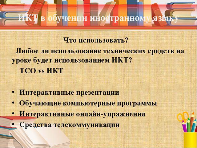 ИКТ в обучении иностранному языку Что использовать? Любое ли использование те...