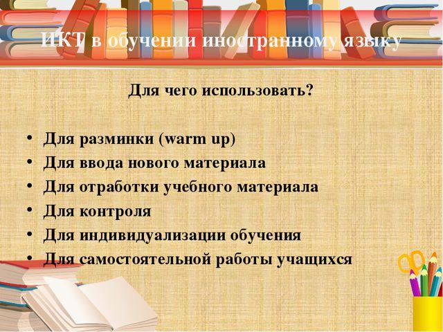 ИКТ в обучении иностранному языку Для чего использовать? Для разминки (warm u...