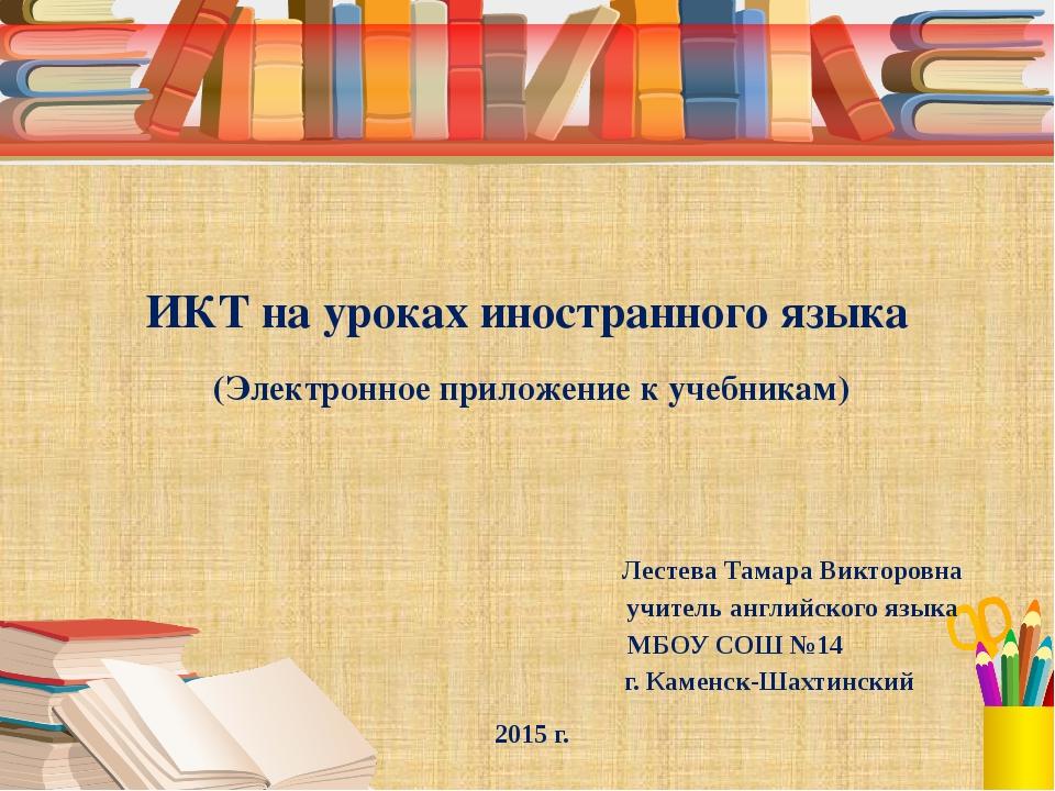 ИКТ на уроках иностранного языка (Электронное приложение к учебникам) Лестев...