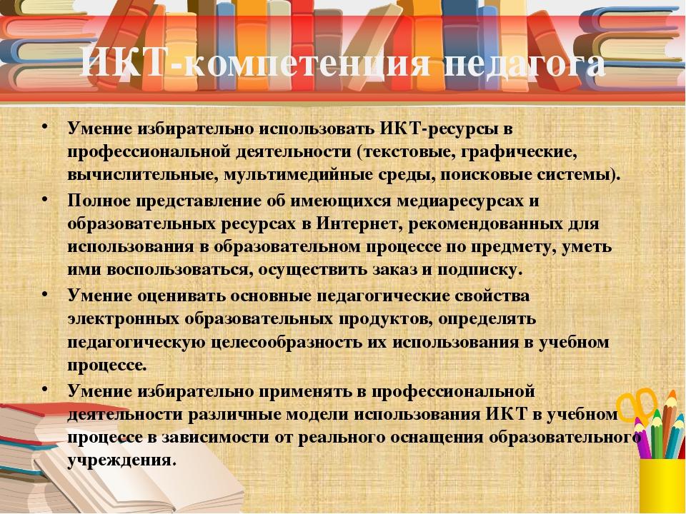ИКТ-компетенция педагога Умение избирательно использовать ИКТ-ресурсы в профе...