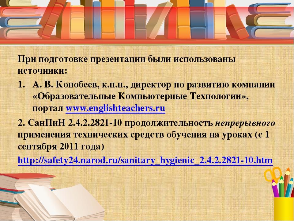 При подготовке презентации были использованы источники: А. В. Конобеев, к.п....