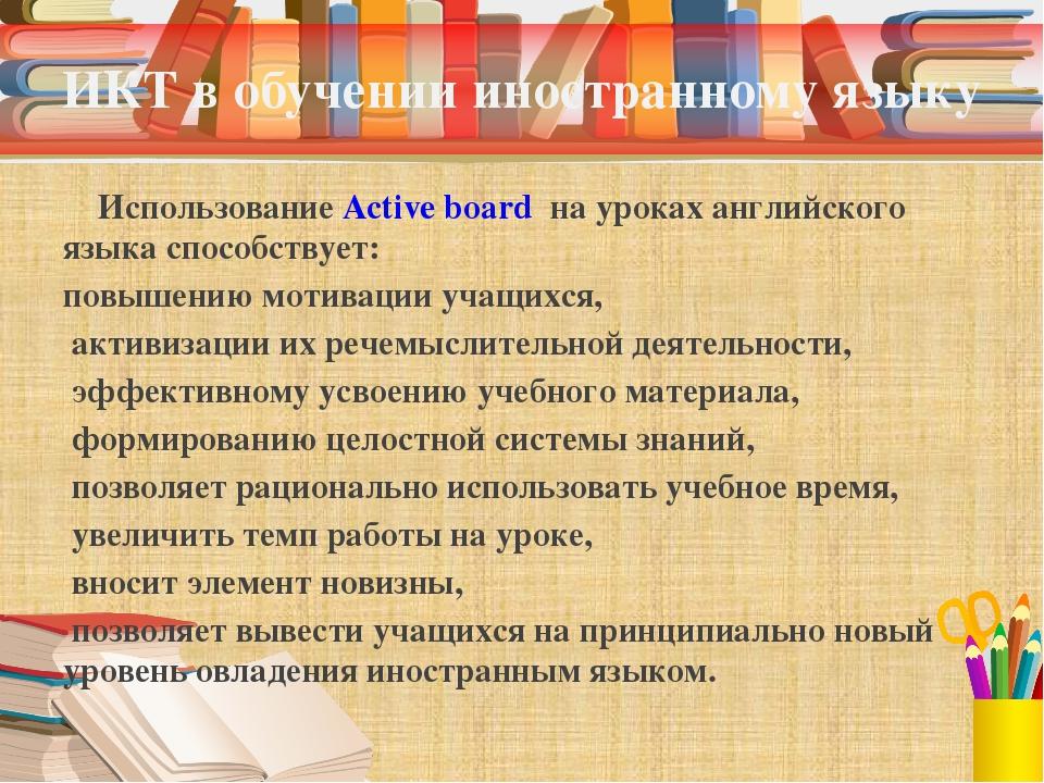 ИКТ в обучении иностранному языку Использование Active board на уроках англий...