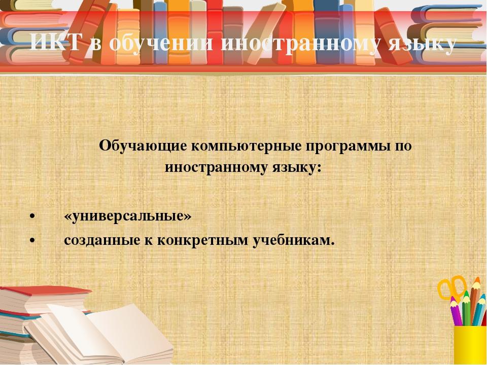 ИКТ в обучении иностранному языку Обучающие компьютерные программы по иностра...