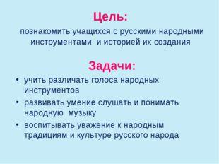 Цель: познакомить учащихся с русскими народными инструментами и историей их с