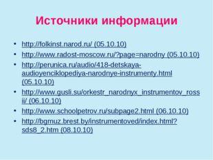 Источники информации http://folkinst.narod.ru/ (05.10.10) http://www.radost-m
