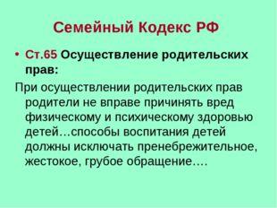 Семейный Кодекс РФ Ст.65 Осуществление родительских прав: При осуществлении р