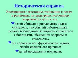Историческая справка Упоминания о жестоком отношении к детям в различных лите