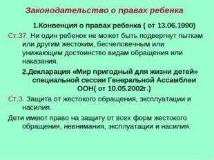 Законодательство о правах ребенка 1.Конвенция о правах ребенка ( от 13.06.19