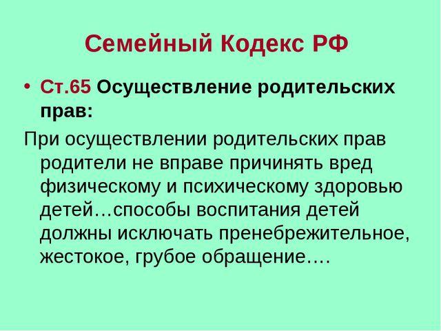 Семейный Кодекс РФ Ст.65 Осуществление родительских прав: При осуществлении р...