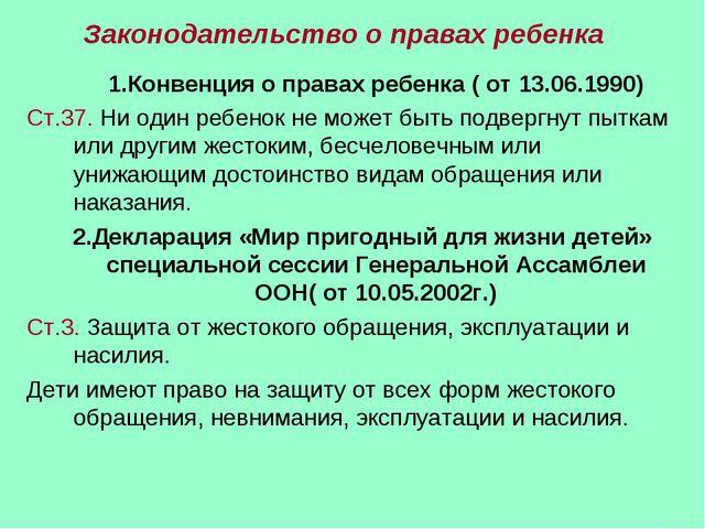 Законодательство о правах ребенка 1.Конвенция о правах ребенка ( от 13.06.19...